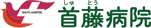 医療法人 燦惠会首藤病院